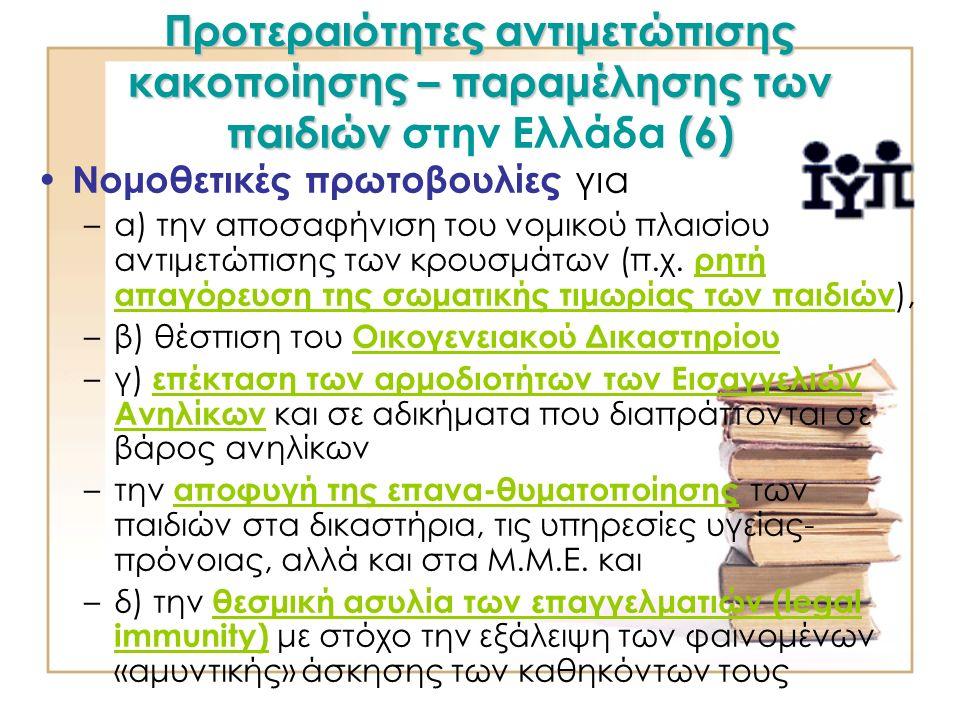Προτεραιότητες αντιμετώπισης κακοποίησης – παραμέλησης των παιδιών (6) Προτεραιότητες αντιμετώπισης κακοποίησης – παραμέλησης των παιδιών στην Ελλάδα (6) Νομοθετικές πρωτοβουλίες για –α) την αποσαφήνιση του νομικού πλαισίου αντιμετώπισης των κρουσμάτων (π.χ.