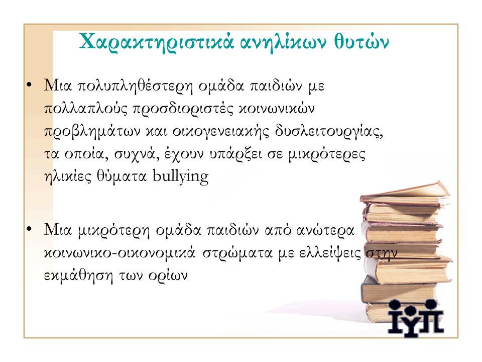 Η εικόνα του παιδιού – θύματος ενδοοικογενειακής βίας, όπως μπορεί να εμφανιστεί στο σχολείο Ανεξήγητες κακώσεις ή εγκαύματα ιδιαίτερα όταν είναι επαναλαμβανόμενα.