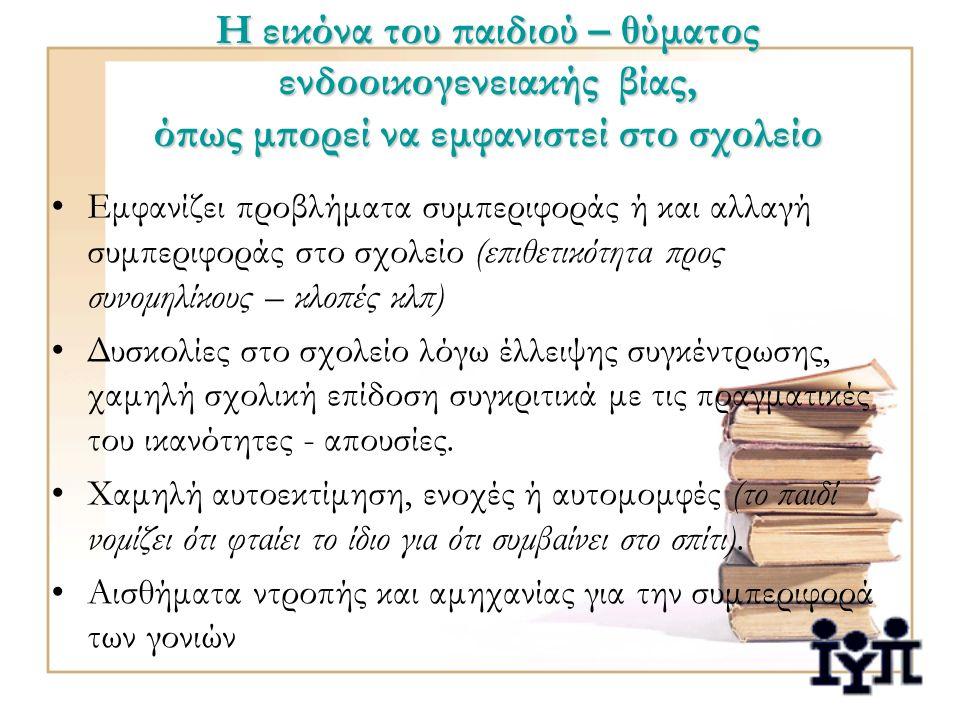 Προτεραιότητες αντιμετώπισης κακοποίησης – παραμέλησης των παιδιών (5) Προτεραιότητες αντιμετώπισης κακοποίησης – παραμέλησης των παιδιών στην Ελλάδα (5) Επεξεργασία Ενιαίων Εθνικών Πρωτοκόλλων Διαχείρισης Κρουσμάτων Κακοποίησης – Παραμέλησης των Παιδιών (στο πρότυπο των Guidelines, D.R.G.'s, κ.λ.π.) ΠΡΟΣΟΧΗ, ΟΜΩΣ: ένα «κακό» Πρωτόκολλο που θα αφήνει τους θύτες να ξεφεύγουν ελεύθεροι, θα γυρίζει τα παιδιά – θύματα σε βίαια οικογενειακά περιβάλλοντα ή και θα ενοχοποιεί αθώους είναι χειρότερο από την ανυπαρξία Πρωτοκόλλου!!!