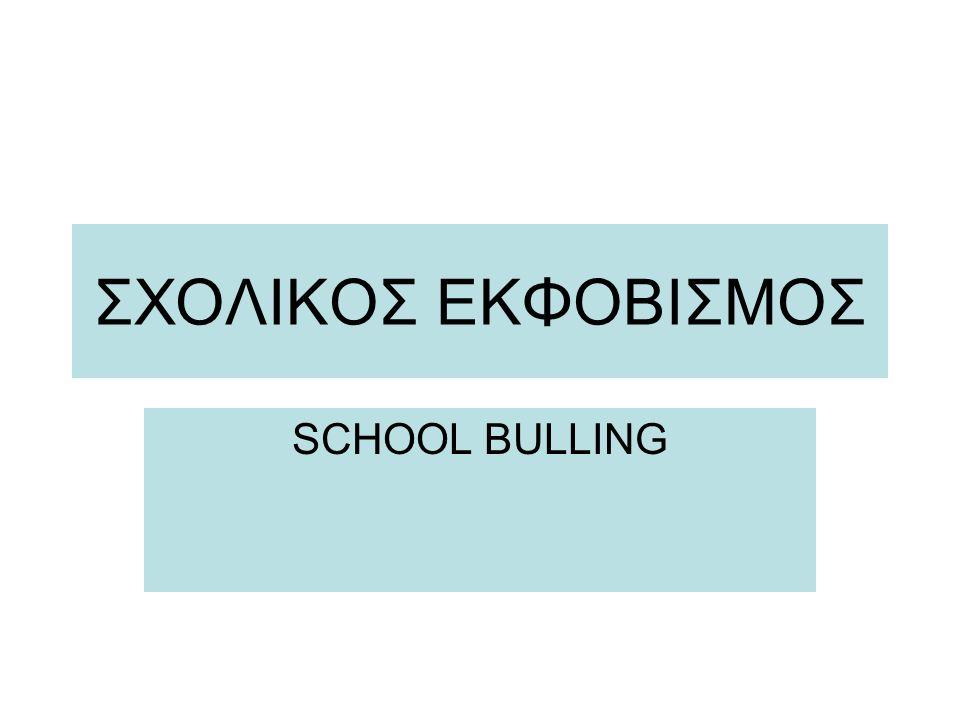 ΣΧΟΛΙΚΟΣ ΕΚΦΟΒΙΣΜΟΣ SCHOOL BULLING