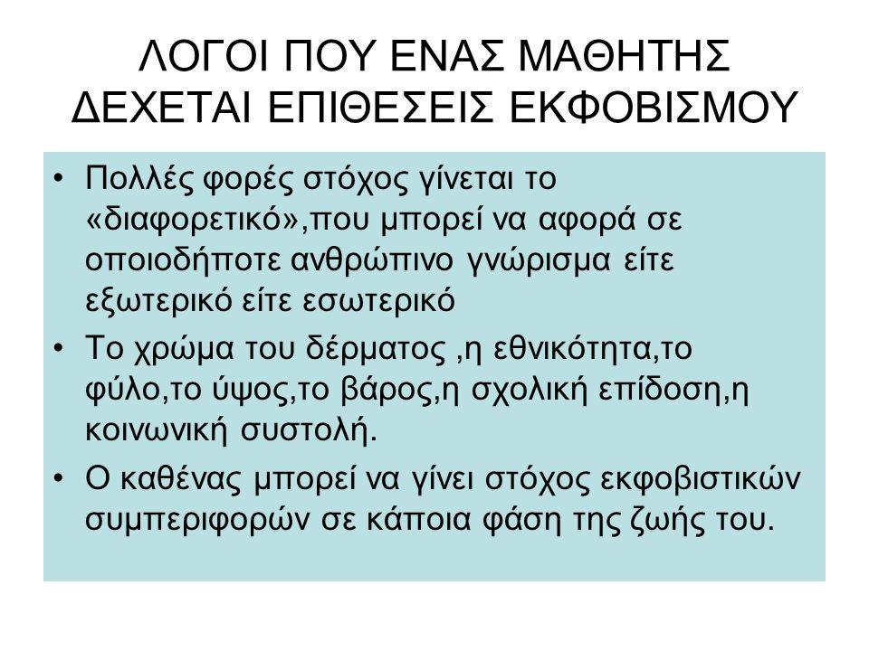 ΠΡΩΤΑΓΩΝΙΣΤΕΣ Ο ΔΙΑΣ Η ΑΦΡΟΔΙΤΗ Ο ΗΦΑΙΣΤΟΣ Ο ΑΔΩΝΙΣ