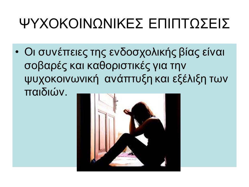 ΨΥΧΟΚΟΙΝΩΝΙΚΕΣ ΕΠΙΠΤΩΣΕΙΣ Τα παιδιά που γίνονται θύματα βίας νοιώθουν έντονο άγχος και αισθήματα ανασφάλειας,έχουν φοβίες,παρουσιάζουν σχολική άρνηση,μπορεί να οδηγηθούν σε σχολική αποτυχία,να εμφανίσουν μαθησιακές δυσκολίες,ψυχοσωματικά προβλήματα όπως πονοκεφάλους,πόνους στην κοιλιά,διαταραχές ύπνου,καθώς και κατάθλιψη.
