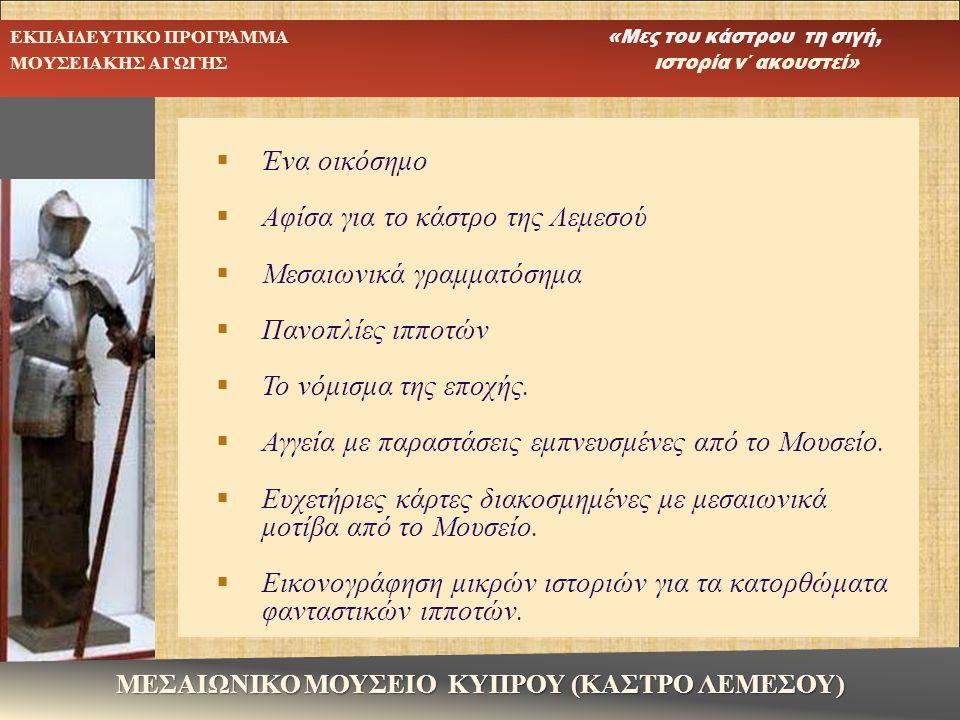 ΜΕΣΑΙΩΝΙΚΟ ΜΟΥΣΕΙΟ ΚΥΠΡΟΥ (ΚΑΣΤΡΟ ΛΕΜΕΣΟΥ) ΕΚΠΑΙΔΕΥΤΙΚΟ ΠΡΟΓΡΑΜΜΑ «Μες του κάστρου τη σιγή, ΜΟΥΣΕΙΑΚΗΣ ΑΓΩΓΗΣ ιστορία ν΄ ακουστεί» Κλείσιμο – Αξιολόγηση - Απολογισμός