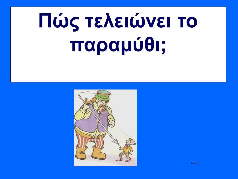 Ο μεγάλος γίγαντας του παραμυθιού ήταν η ……… και ο μικρός νάνος η ………. Νίκη Π.