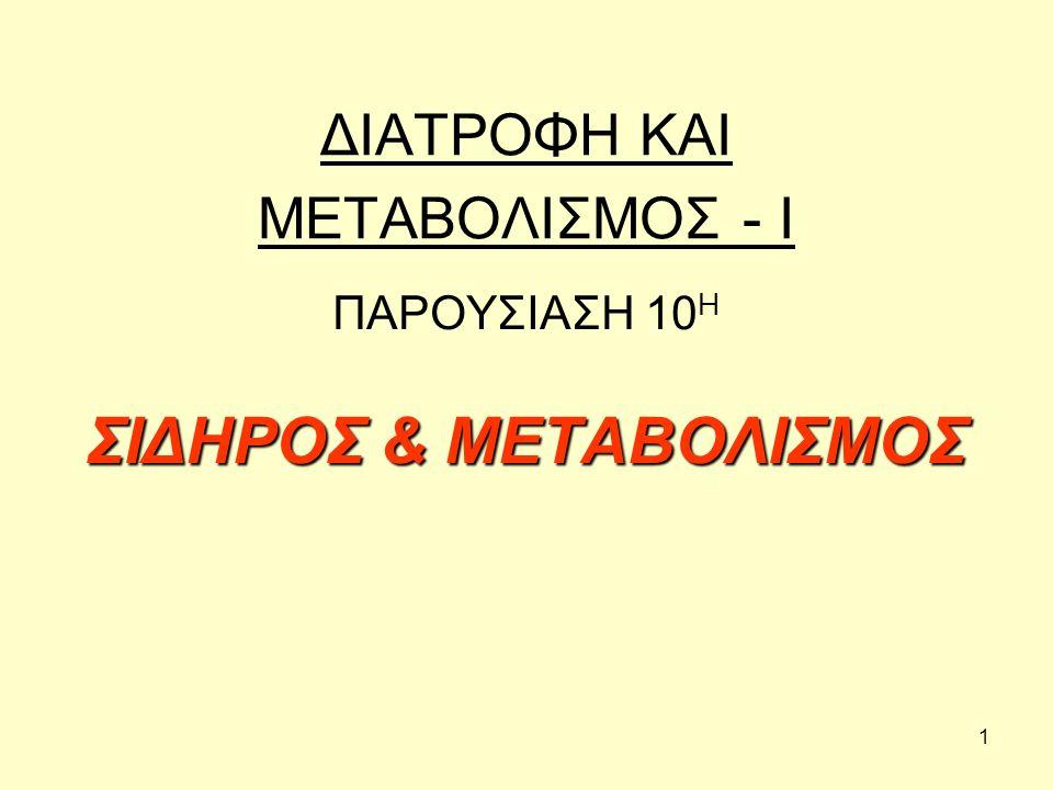 1 ΔΙΑΤΡΟΦΗ ΚΑΙ ΜΕΤΑΒΟΛΙΣΜΟΣ - Ι ΠΑΡΟΥΣΙΑΣΗ 10 Η ΣΙΔΗΡΟΣ & ΜΕΤΑΒΟΛΙΣΜΟΣ