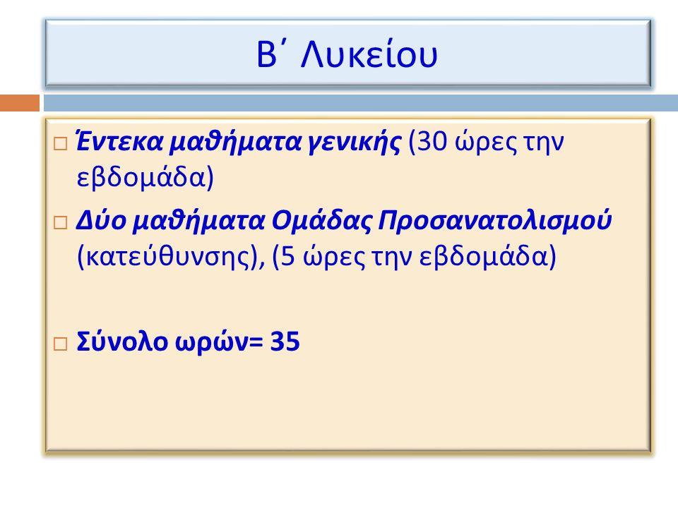 2 ο Επιστημονικό Πεδίο Θετικών και Τεχνολογικών Επιστημών α ) Μαθηματικά Προσανατολισμού με συντελεστή ένα κόμμα τρία (1,3) β ) Φυσική Προσανατολισμού με συντελεστή μηδέν κόμμα επτά (0,7) 3o E πιστημονικό Πεδίο Υγείας και Ζωής α ) Βιολογία Προσανατολισμού με συντελεστή ένα κόμμα τρία (1,3) β ) Χημεία Προσανατολισμού με συντελεστή μηδέν κόμμα επτά (0,7) 4 ο Επιστημονικό Πεδίο Επιστημών Εκπαίδευσης α ) Νεοελληνική Γλώσσα με συντελεστή ένα κόμμα τρία (1,3) β ) Ιστορία Γενικής Παιδείας με συντελεστή μηδέν κόμμα επτά (0,7)