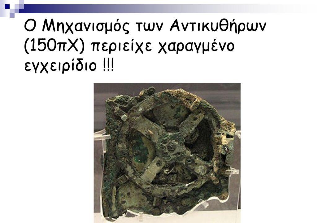 Ο Μηχανισμός των Αντικυθήρων (150πΧ) περιείχε χαραγμένο εγχειρίδιο !!!