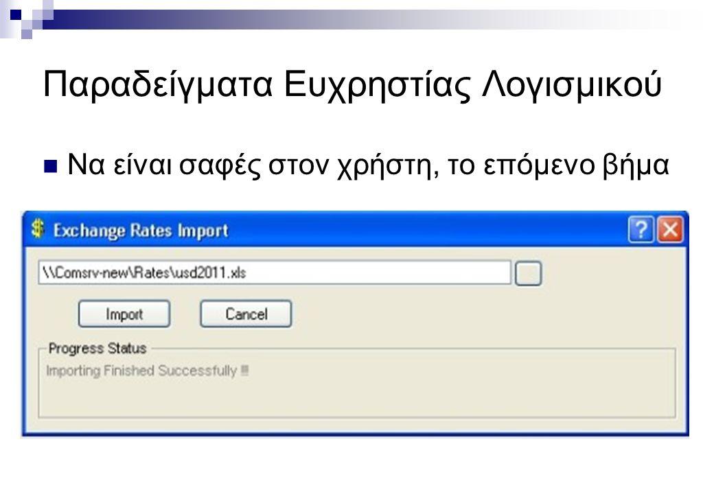 Παραδείγματα Ευχρηστίας Λογισμικού Να είναι σαφές στον χρήστη, το επόμενο βήμα