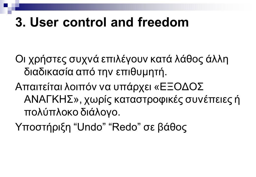 3. User control and freedom Οι χρήστες συχνά επιλέγουν κατά λάθος άλλη διαδικασία από την επιθυμητή. Απαιτείται λοιπόν να υπάρχει «ΕΞΟΔΟΣ ΑΝΑΓΚΗΣ», χω