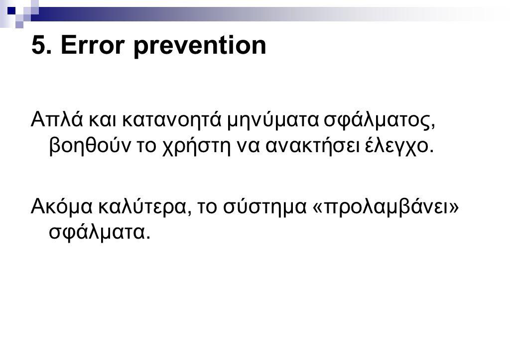 5. Error prevention Απλά και κατανοητά μηνύματα σφάλματος, βοηθούν το χρήστη να ανακτήσει έλεγχο.