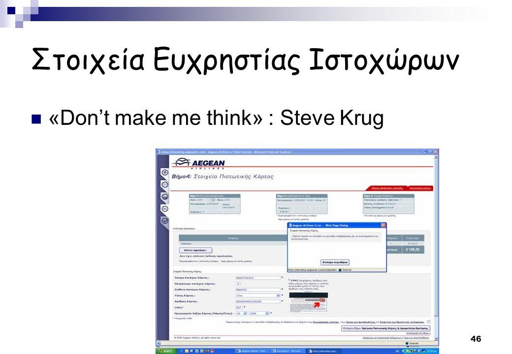 46 Στοιχεία Ευχρηστίας Ιστοχώρων «Don't make me think» : Steve Krug