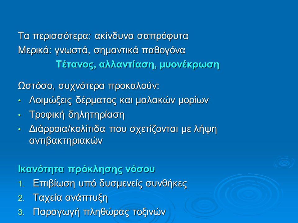 Τα περισσότερα: ακίνδυνα σαπρόφυτα Μερικά: γνωστά, σημαντικά παθογόνα Τέτανος, αλλαντίαση, μυονέκρωση Τέτανος, αλλαντίαση, μυονέκρωση Ωστόσο, συχνότερα προκαλούν: Λοιμώξεις δέρματος και μαλακών μορίων Λοιμώξεις δέρματος και μαλακών μορίων Τροφική δηλητηρίαση Τροφική δηλητηρίαση Διάρροια/κολίτιδα που σχετίζονται με λήψη αντιβακτηριακών Διάρροια/κολίτιδα που σχετίζονται με λήψη αντιβακτηριακών Ικανότητα πρόκλησης νόσου 1.