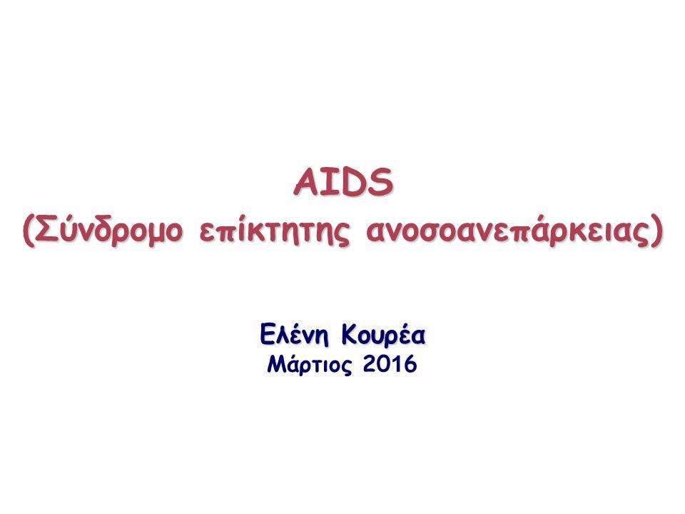 ΑIDS (Σύνδρομο επίκτητης ανοσοανεπάρκειας) Ελένη Κουρέα ΑIDS (Σύνδρομο επίκτητης ανοσοανεπάρκειας) Ελένη Κουρέα Mάρτιος 20 1 6