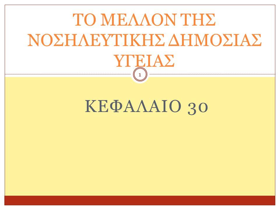 ΚΕΦΑΛΑΙΟ 30 ΤΟ ΜΕΛΛΟΝ ΤΗΣ ΝΟΣΗΛΕΥΤΙΚΗΣ ΔΗΜΟΣΙΑΣ ΥΓΕΙΑΣ 1