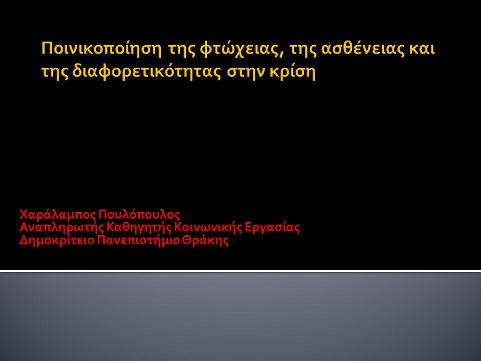Χαράλαμπος Πουλόπουλος Αναπληρωτής Καθηγητής Κοινωνικής Εργασίας Δημοκρίτειο Πανεπιστήμιο Θράκης