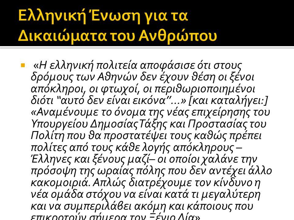  «Η ελληνική πολιτεία αποφάσισε ότι στους δρόµους των Αθηνών δεν έχουν θέση οι ξένοι απόκληροι, οι φτωχοί, οι περιθωριοποιηµένοι διότι αυτό δεν είναι εικόνα''…» [και καταλήγει:] «Αναµένουµε το όνοµα της νέας επιχείρησης του Υπουργείου Δηµοσίας Τάξης και Προστασίας του Πολίτη που θα προστατέψει τους καθώς πρέπει πολίτες από τους κάθε λογής απόκληρους – Έλληνες και ξένους µαζί– οι οποίοι χαλάνε την πρόσοψη της ωραίας πόλης που δεν αντέχει άλλο κακοµοιριά.