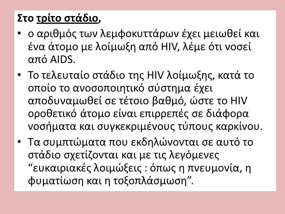 Στο τρίτο στάδιο, ο αριθμός των λεμφοκυττάρων έχει μειωθεί και ένα άτομο με λοίμωξη από HIV, λέμε ότι νοσεί από AIDS. Το τελευταίο στάδιο της HIV λοίμ