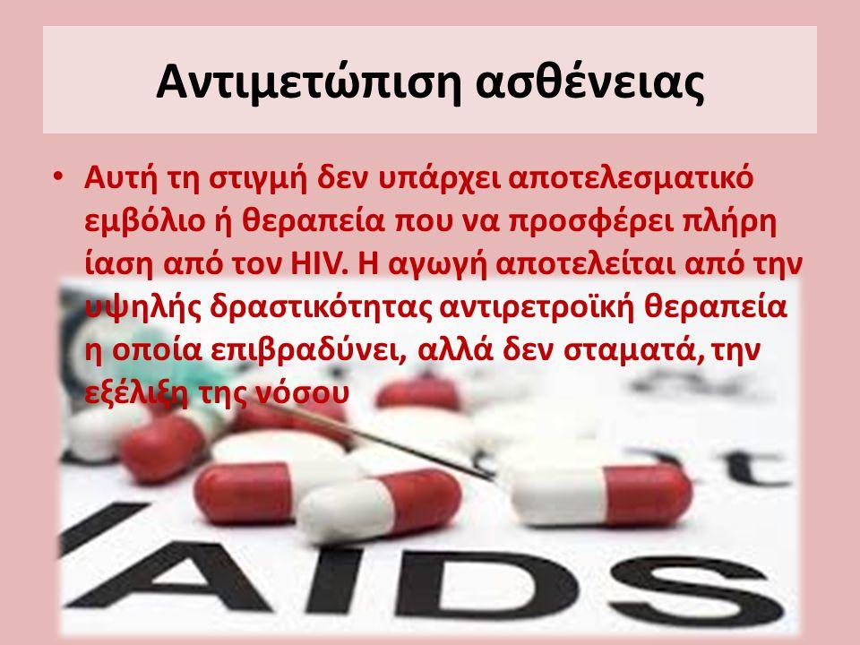 Αντιμετώπιση ασθένειας Αυτή τη στιγμή δεν υπάρχει αποτελεσματικό εμβόλιο ή θεραπεία που να προσφέρει πλήρη ίαση από τον HIV. Η αγωγή αποτελείται από τ