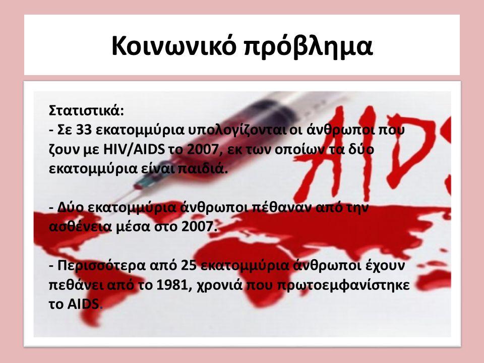 Κοινωνικό πρόβλημα Στατιστικά: - Σε 33 εκατομμύρια υπολογίζονται οι άνθρωποι που ζουν με HIV/AIDS το 2007, εκ των οποίων τα δύο εκατομμύρια είναι παιδ