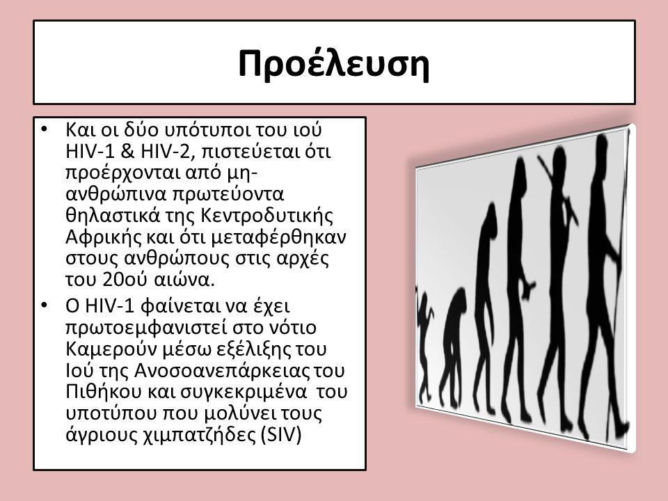 Προέλευση Και οι δύο υπότυποι του ιού HIV-1 & HIV-2, πιστεύεται ότι προέρχονται από μη- ανθρώπινα πρωτεύοντα θηλαστικά της Κεντροδυτικής Αφρικής και ότι μεταφέρθηκαν στους ανθρώπους στις αρχές του 20ού αιώνα.