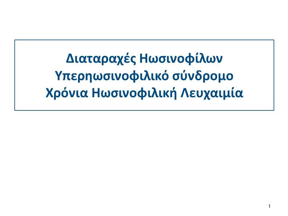 Διαταραχές Ηωσινοφίλων Υπερηωσινοφιλικό σύνδρομο Χρόνια Ηωσινοφιλική Λευχαιμία 1