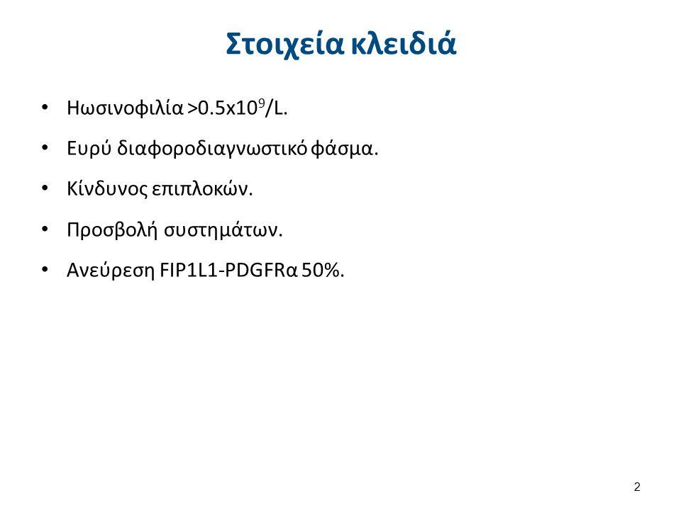 Στοιχεία κλειδιά Ηωσινοφιλία >0.5x10 9 /L. Ευρύ διαφοροδιαγνωστικό φάσμα.