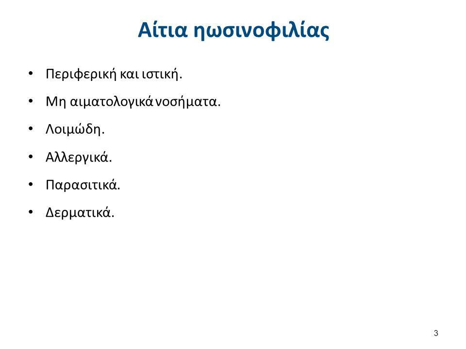 Εργαστηριακά ευρήματα 5/6 24