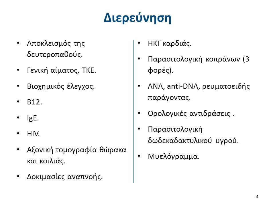 Εργαστηριακά ευρήματα 6/6 Μυελόγραμμα 1.Ανάλογα με το αίμα.