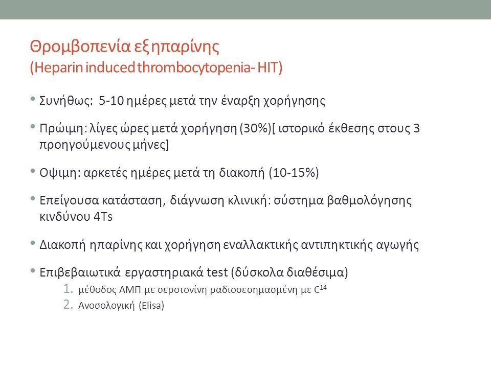 Συνήθως: 5-10 ημέρες μετά την έναρξη χορήγησης Πρώιμη: λίγες ώρες μετά χορήγηση (30%)[ ιστορικό έκθεσης στους 3 προηγούμενους μήνες] Οψιμη: αρκετές ημέρες μετά τη διακοπή (10-15%) Επείγουσα κατάσταση, διάγνωση κλινική: σύστημα βαθμολόγησης κινδύνου 4Τs Διακοπή ηπαρίνης και χορήγηση εναλλακτικής αντιπηκτικής αγωγής Επιβεβαιωτικά εργαστηριακά test (δύσκολα διαθέσιμα) 1.