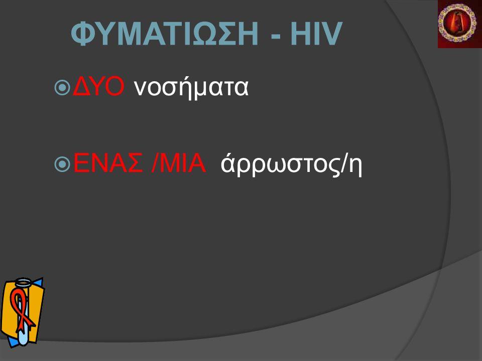 ΦΥΜΑΤΙΩΣΗ - HIV  ΔΥΟ νοσήματα  ΕΝΑΣ /ΜΙΑ άρρωστος/η