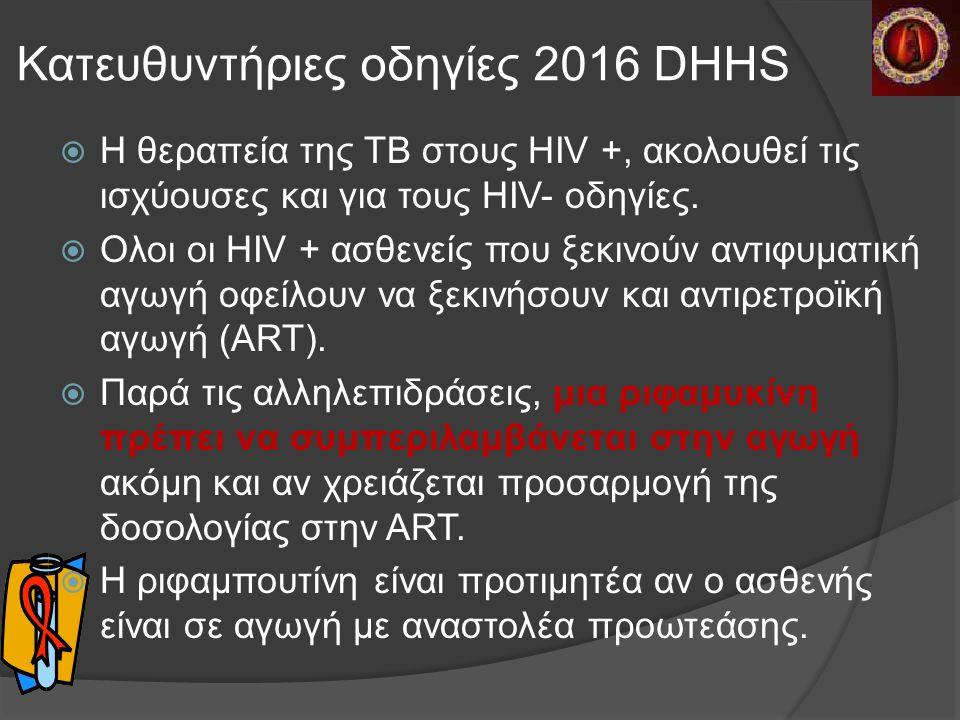 Κατευθυντήριες οδηγίες 2016 DHHS  Η θεραπεία της ΤΒ στους HIV +, ακολουθεί τις ισχύουσες και για τους HIV- οδηγίες.