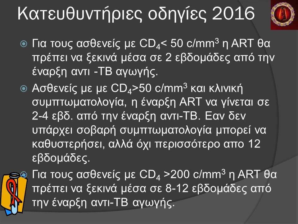 Κατευθυντήριες οδηγίες 2016  Για τους ασθενείς με CD 4 < 50 c/mm 3 η ΑRT θα πρέπει να ξεκινά μέσα σε 2 εβδομάδες από την έναρξη αντι -ΤΒ αγωγής.