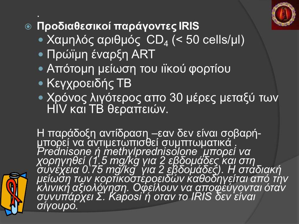  Προδιαθεσικοί παράγοντες IRIS Χαμηλός αριθμός CD 4 (< 50 cells/μl) Πρώϊμη έναρξη ART Απότομη μείωση του ιϊκού φορτίου Κεγχροειδής ΤΒ Χρόνος λιγότερος απο 30 μέρες μεταξύ των HIV και TB θεραπειών.