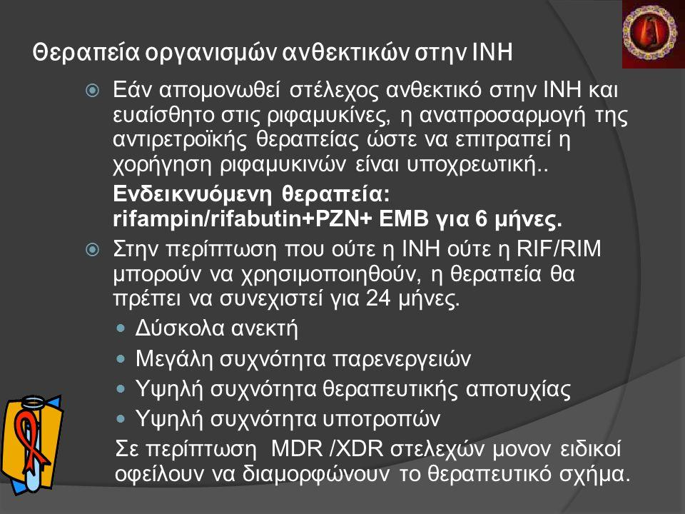 Θεραπεία οργανισμών ανθεκτικών στην INH  Εάν απομονωθεί στέλεχος ανθεκτικό στην ΙΝΗ και ευαίσθητο στις ριφαμυκίνες, η αναπροσαρμογή της αντιρετροϊκής θεραπείας ώστε να επιτραπεί η χορήγηση ριφαμυκινών είναι υποχρεωτική..