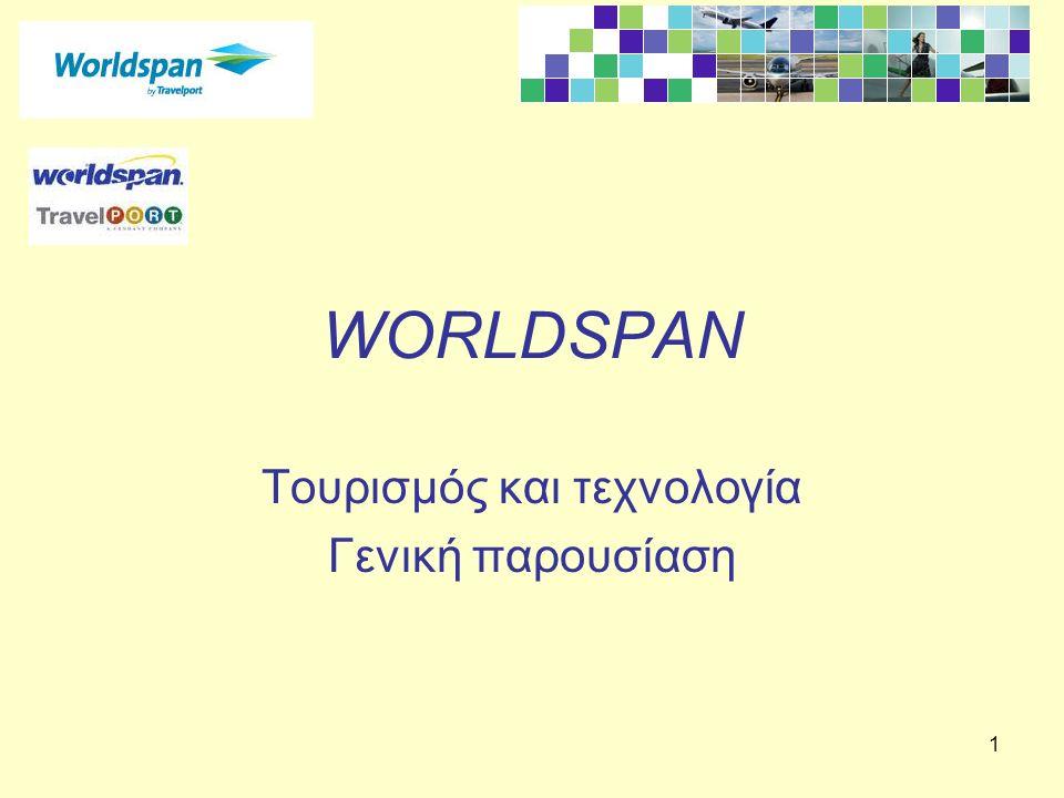 1 WORLDSPAN Τουρισμός και τεχνολογία Γενική παρουσίαση