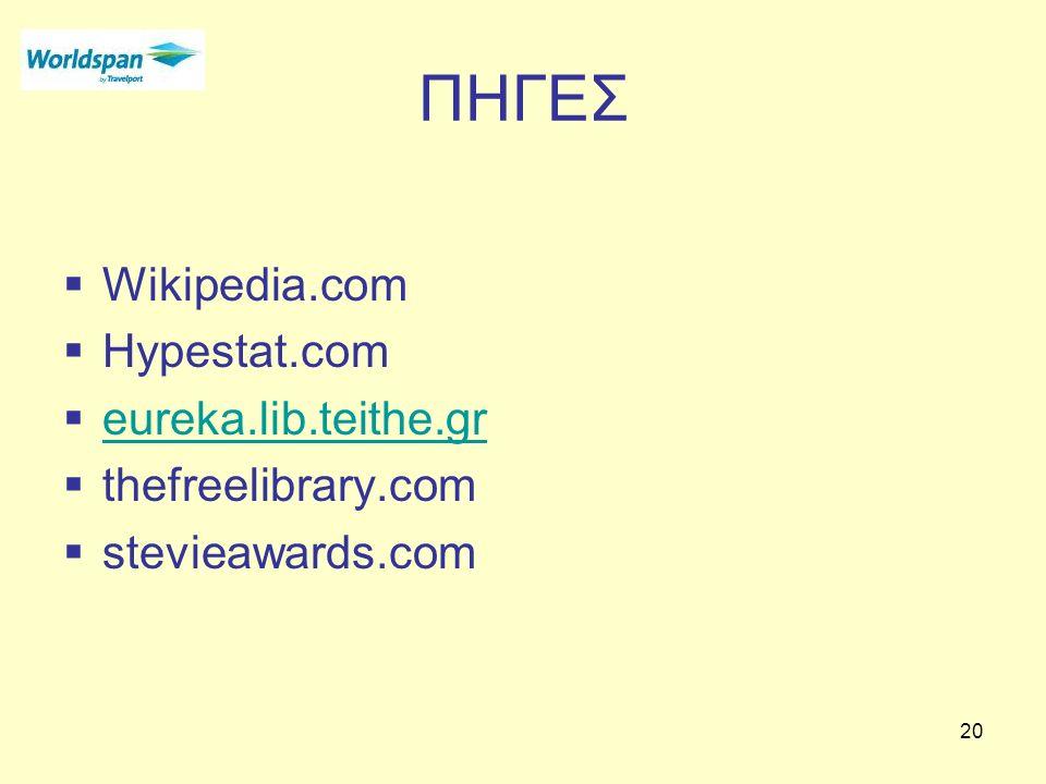 20 ΠΗΓΕΣ  Wikipedia.com  Hypestat.com  eureka.lib.teithe.gr eureka.lib.teithe.gr  thefreelibrary.com  stevieawards.com