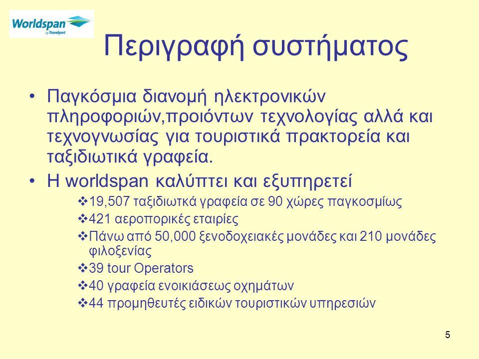 5 Περιγραφή συστήματος Παγκόσμια διανομή ηλεκτρονικών πληροφοριών,προιόντων τεχνολογίας αλλά και τεχνογνωσίας για τουριστικά πρακτορεία και ταξιδιωτικά γραφεία.