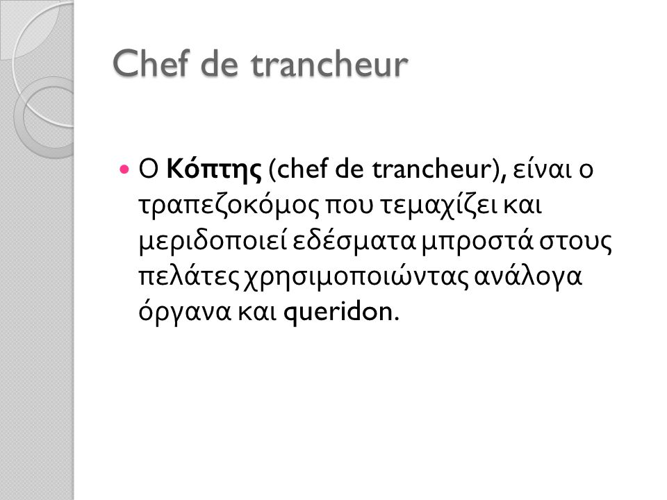 Chef de trancheur Ο Κόπτης (chef de trancheur), είναι ο τραπεζοκόμος που τεμαχίζει και μεριδοποιεί εδέσματα μπροστά στους πελάτες χρησιμοποιώντας ανάλ