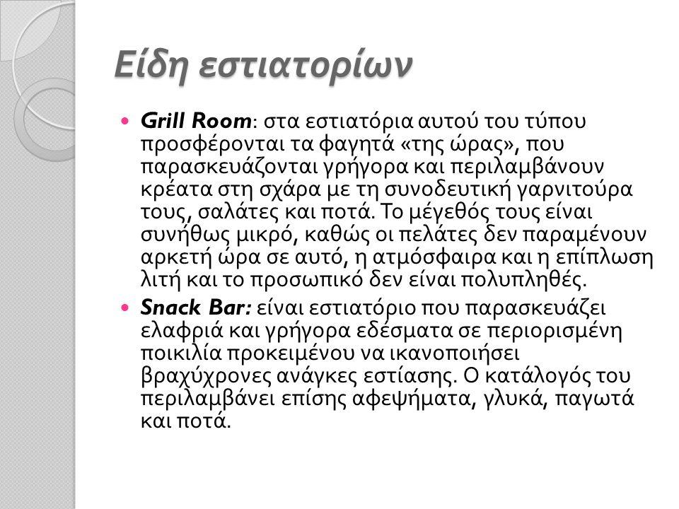 Είδη εστιατορίων Grill Room: στα εστιατόρια αυτού του τύπου προσφέρονται τα φαγητά « της ώρας », που παρασκευάζονται γρήγορα και περιλαμβάνουν κρέατα