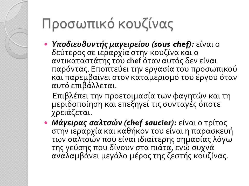 Προσωπικό κουζίνας Υποδιευθυντής μαγειρείου (sous chef): είναι ο δεύτερος σε ιεραρχία στην κουζίνα και ο αντικαταστάτης του chef όταν αυτός δεν είναι
