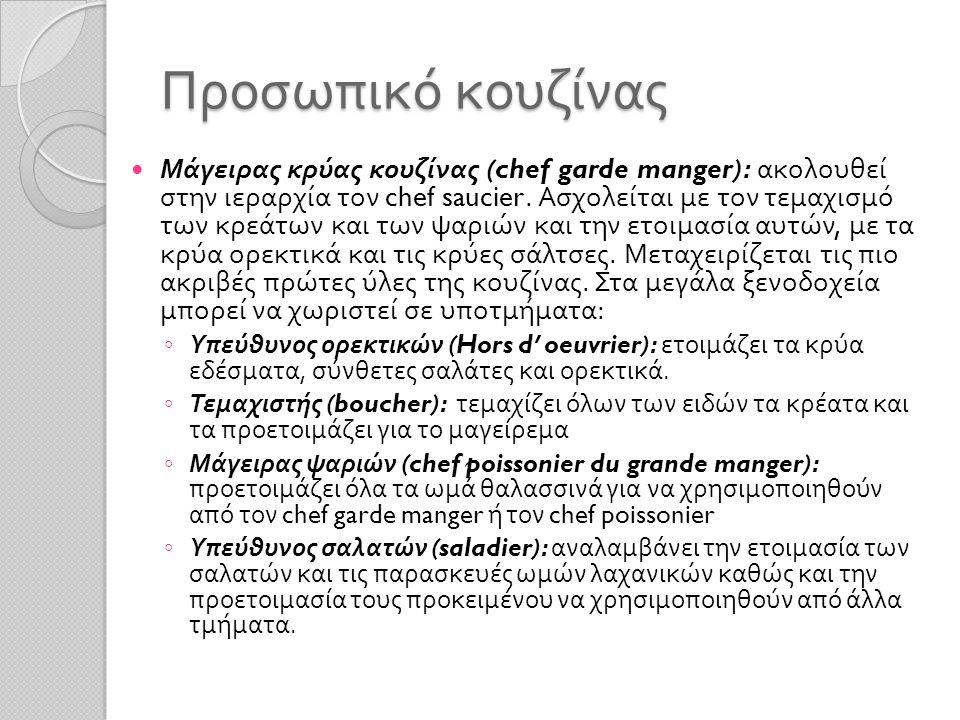 Προσωπικό κουζίνας Μάγειρας κρύας κουζίνας (chef garde manger): ακολουθεί στην ιεραρχία τον chef saucier. Ασχολείται με τον τεμαχισμό των κρεάτων και