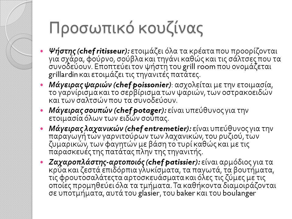 Προσωπικό κουζίνας Ψήστης (chef ritisseur): ετοιμάζει όλα τα κρέατα που προορίζονται για σχάρα, φούρνο, σούβλα και τηγάνι καθώς και τις σάλτσες που τα