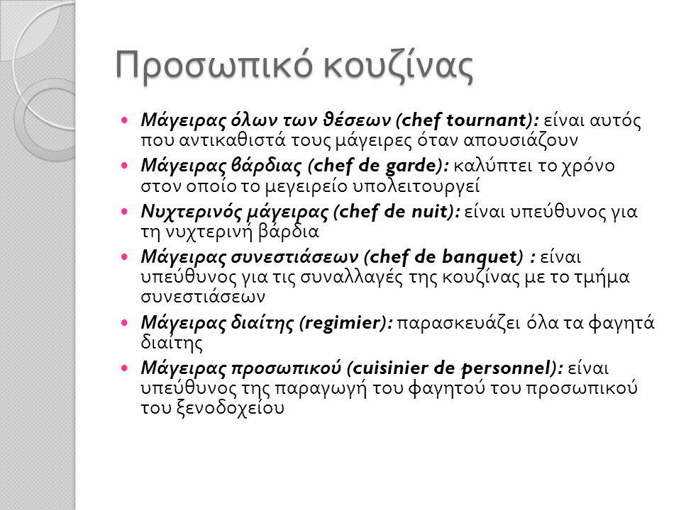 Προσωπικό κουζίνας Μάγειρας όλων των θέσεων (chef tournant): είναι αυτός που αντικαθιστά τους μάγειρες όταν απουσιάζουν Μάγειρας βάρδιας (chef de gard