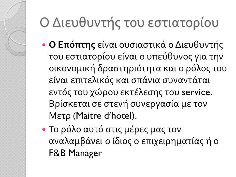 Ο Διευθυντής του εστιατορίου Ο Επόπτης είναι ουσιαστικά ο Διευθυντής του εστιατορίου είναι ο υπεύθυνος για την οικονομική δραστηριότητα και ο ρόλος το