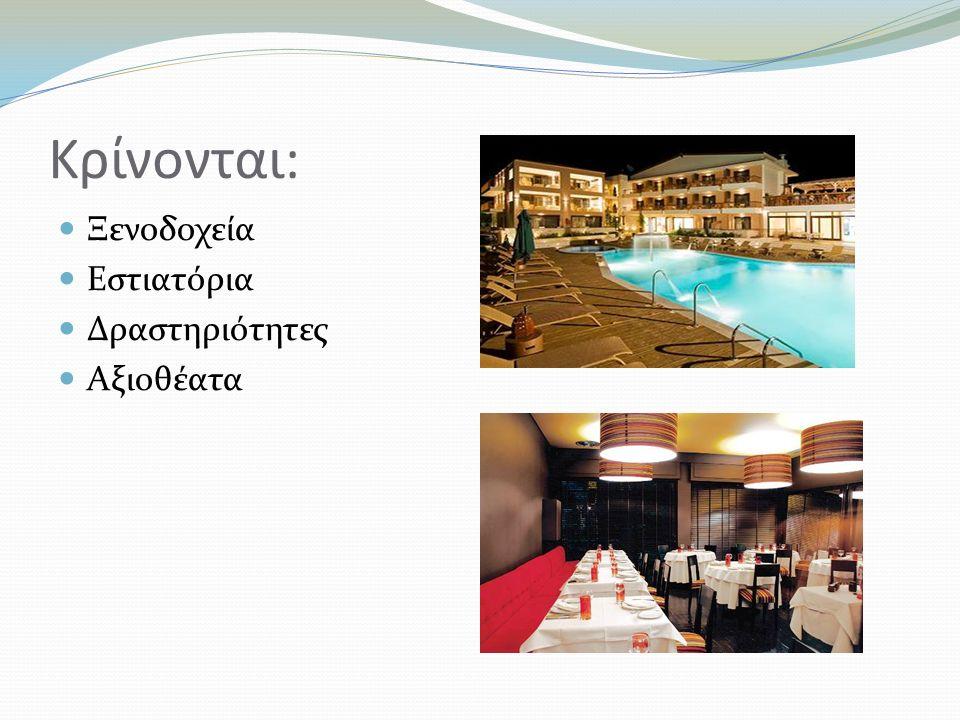 Κρίνονται: Ξενοδοχεία Εστιατόρια Δραστηριότητες Αξιοθέατα
