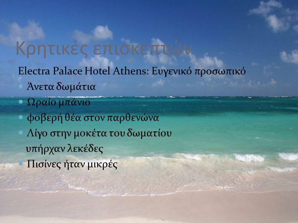 Κρητικές επισκεπτών Electra Palace Hotel Athens: Ευγενικό προσωπικό Άνετα δωμάτια Ωραίο μπάνιο φοβερή θέα στον παρθενώνα Λίγο στην μοκέτα του δωματίου υπήρχαν λεκέδες Πισίνες ήταν μικρές