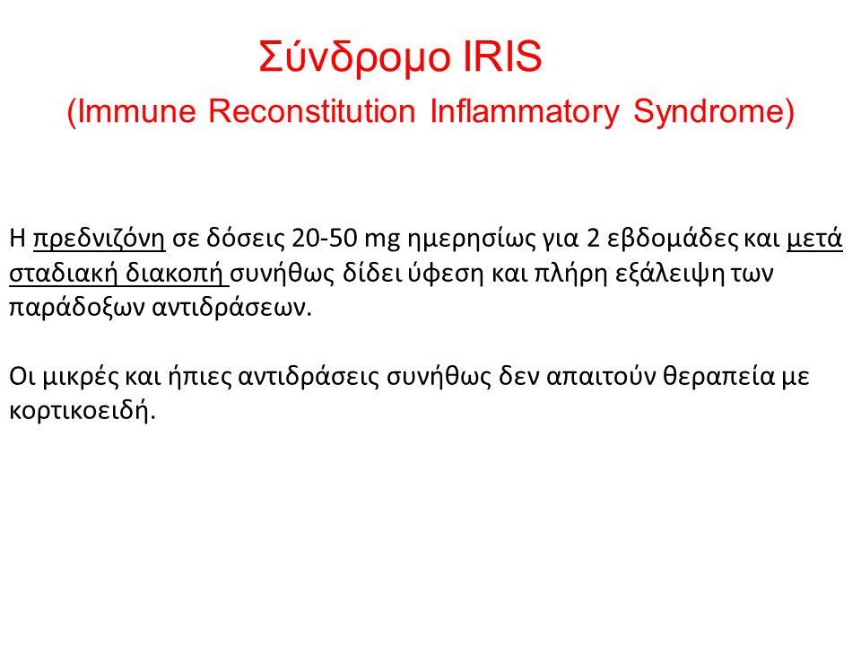 Σύνδρομο IRIS (Immune Reconstitution Inflammatory Syndrome) Η πρεδνιζόνη σε δόσεις 20-50 mg ημερησίως για 2 εβδομάδες και μετά σταδιακή διακοπή συνήθως δίδει ύφεση και πλήρη εξάλειψη των παράδοξων αντιδράσεων.