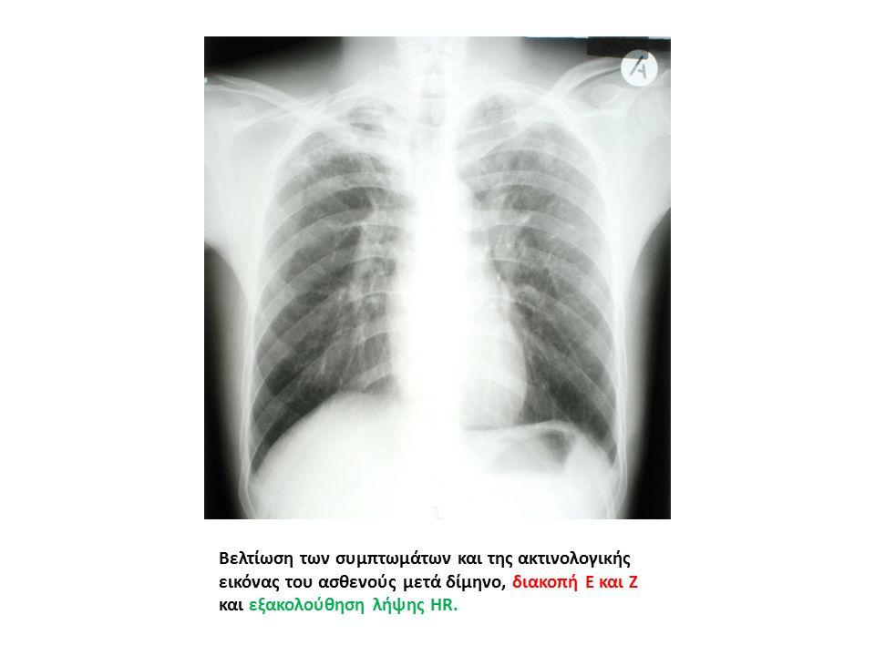 Βελτίωση των συμπτωμάτων και της ακτινολογικής εικόνας του ασθενούς μετά δίμηνο, διακοπή Ε και Ζ και εξακολούθηση λήψης HR.