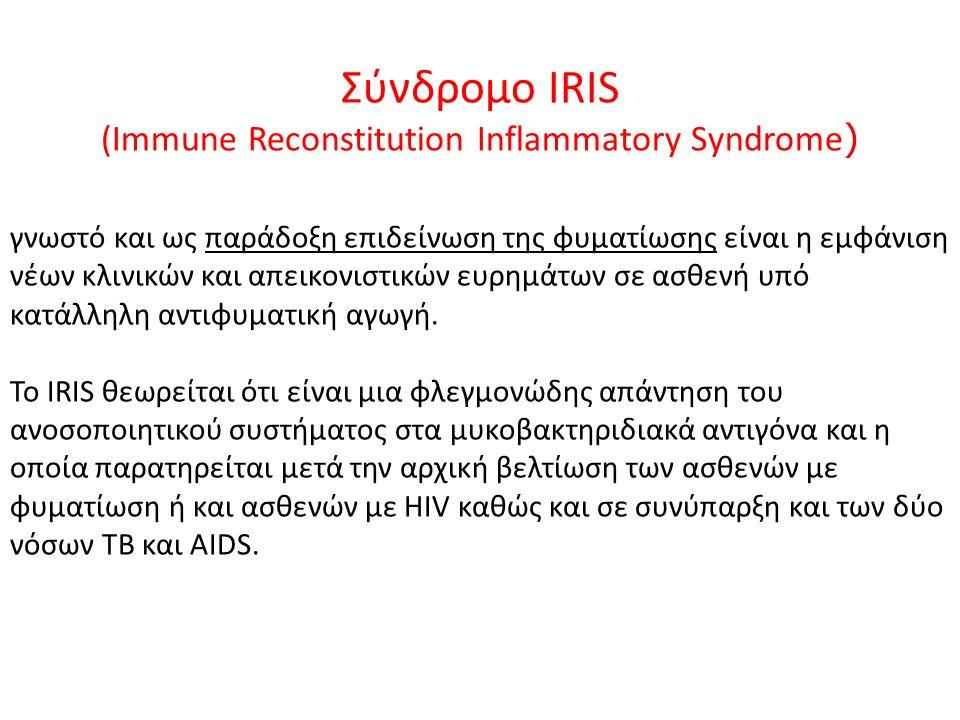 Σύνδρομο IRIS (Immune Reconstitution Inflammatory Syndrome ) γνωστό και ως παράδοξη επιδείνωση της φυματίωσης είναι η εμφάνιση νέων κλινικών και απεικονιστικών ευρημάτων σε ασθενή υπό κατάλληλη αντιφυματική αγωγή.