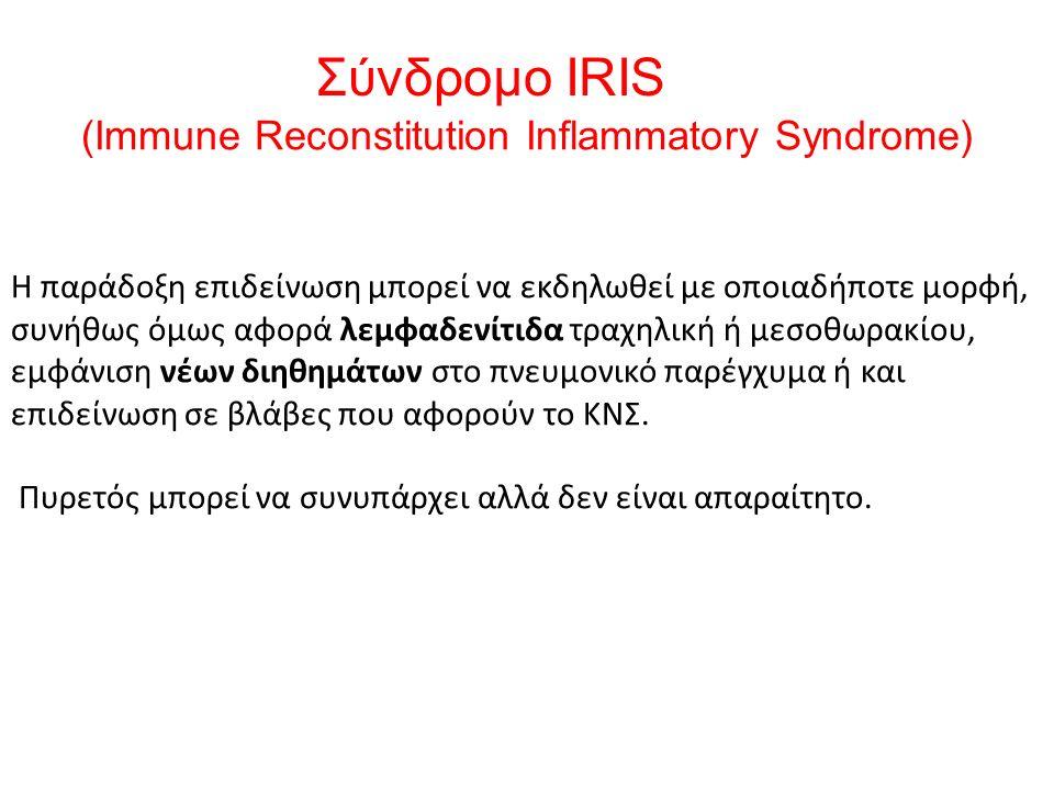 ΔΙΑΧΕΙΡΙΣΗ ΑΣΘΕΝΩΝ ΜΕ ΕΚΘΕΣΗ ΣΕ ΑΝΘΕΚΤΙΚΗ ΤΒ Οι ασθενείς μετά από έκθεση με γνωστό ανθεκτικό - πολυανθεκτικό ασθενή πρέπει να λάβουν σχήμα βασιζόμενο στο τελευταίο test ευαισθησίας των φαρμάκων της γνωστής «πηγής» αναμένοντας τον δικό τους μοριακό έλεγχο και συμβατικό έλεγχο ευαισθησίας